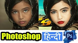 How to make a good photo in adobe photoshop cs6 in hindi   make whiteness on face