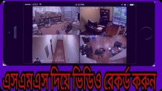 এসএমএস দিয়ে গোপনে ভিডিও রেকর্ড করুন bangla mobile tips