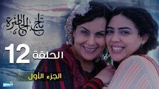 Tej El Hadhra Episode 12 Partie 01