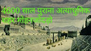 4600 Years Old Advanced City Mohenjo Daro.[HINDI]