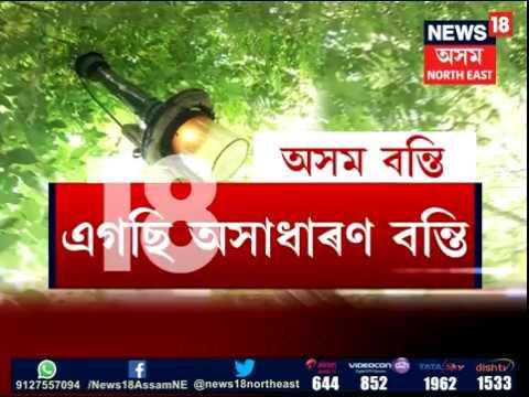 Xxx Mp4 Assam Banti With Bishnu Saikia 3gp Sex