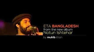 Eta Bangladesh | Muhib Khan | এটা বাংলাদেশ | মুহিব খান 2015