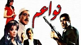 Nawaem Movie  - فيلم نواعم