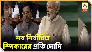নব নির্বাচিত স্পিকারকে প্রয়োজনে ট্রেজারি বেঞ্চের বিরুদ্ধে কড়া হতে বললেন মোদি| ABP Ananda
