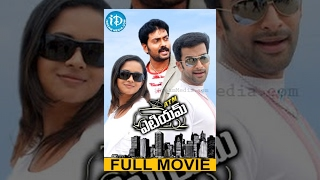 ATM Telugu Full Movie || Prithviraj, Bhavana || Joshi || M Jayachandran