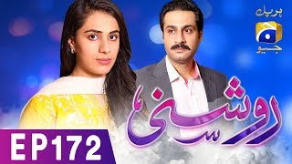 Roshni - Episode 172 uploaded on 21-07-2017 5223 views