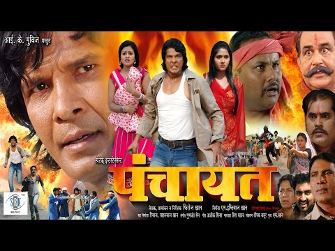 Xxx Mp4 Panchayat Blockbuster NEW Full Bhojpuri Movie Viraj Bhatt Kajal Raghvani Tanushree Chatterjee 3gp Sex