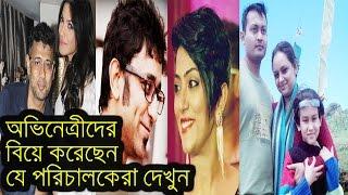 অভিনেত্রীদের বিয়ে করেছেন যে পরিচালকেরা|Indian Directors|Indian Actresses| Bengali Film