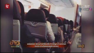 เที่ยวบินระทึก แอร์เอเชียเครื่องสั่นเป็นเจ้าเข้า