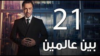Bein 3almeen  EP21 | مسلسل بين عالمين - الحلقة الحادية و العشرون