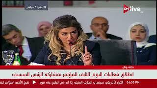 """كلمة د. دينا عبد الفتاح خلال جلسة المشروعات القومية والبنية التحتية بمؤتمر """"حكاية وطن"""""""