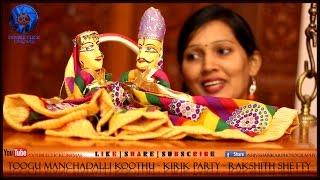 Toogu Manchdalli Koothu Cover by Ambika | Kirik Party | Rakshith Shetty | DC Cinemas | #8