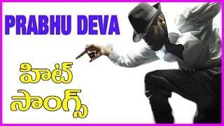 Prabhudeva Best Dance Video Songs - Merupu Kalalu Telugu Video Songs - kajol