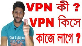 WHAT IS VPN ?  HOW TO WORK VPN BANGLA ?