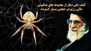 کشف یکی دیگر از مجموعه های عنکبوتی مالی رژیم در حجمی بسیار گسترده
