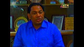 Bitorko Bikash Grooming News in English at ATN Bangla 16 08 2017