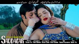 Shahid Khan, Afreen Pari, Nazia Iqbal - Pashto HD film SAUDAGAR song Yara Lasoona Kidam Teaser
