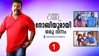 A Day With Actor Noby | Day With A Star | Part 01 | Kaumudy TV