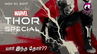 [Tamil] Marvel's THOR Special - A Recap before Thor 3