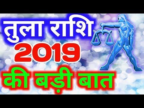 Xxx Mp4 Tula Rashi 2019 Rashifal In Hindi Libra 2019 Horoscope तुला राशि साल 2019 की बड़ी बात 3gp Sex