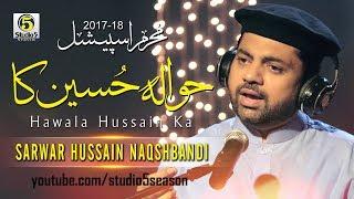 New Muharram Kalam 2017 - Hawala Hussain Ka - Sarwar Hussain Naqshbandi - R&R by Studio5