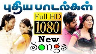 Tamil New Full HD Songs | New Tamil Hit Songs  Full HD 1080p | புதிய திரைப்பட பாடல்