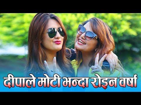Xxx Mp4 Ok Masti Talk With Deepa Shree Barsha दीपाले मोटी भन्दा Interviewमै रोइन वर्षा 3gp Sex