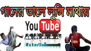 Bangla New Funny Videos | গানের তালে লুঙ্গি মাথায়  | Funny Video | RongDhong Entertainment