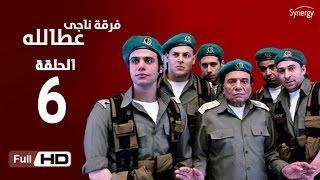 مسلسل فرقة ناجي عطا الله الحلقة 6 السادسة HD بطولة عادل امام - Nagy Attallah Squad Series