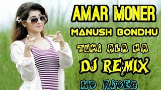 Bangla Music Video Ll  Amar Moner Manush Bondhu Ll  DJ Remix JBL Mix Ll  Love Song Ll Dhamaka Remix