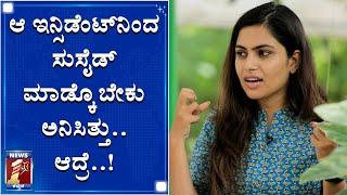 ನಾನು ಮ್ಯಾರೀಡ್ ಅಂಡ್ ಐ ಆ್ಯಮ್ ಡೈವರ್ಸಿ.. ನೌ ಐ ಆ್ಯಮ್ ಹ್ಯಾಪಿ..! | Actress Sonu Gowda | NewsFirst Kannada