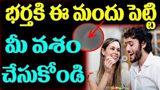 పెట్టుడు మందుపెట్టి ఇలాచేస్తే ఎవరైనా మీవెనకాల తిరగాల్సిందే||Tips for Wife & husband Indian Relation