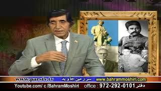 Bahram Moshiri 10062017 جاهل مومن