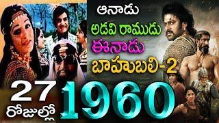 Bahubali 2 - In 27 Days 1960 Crores In Those Days Adavi Ramudu Today Bahubali 2  |  Shankar Films
