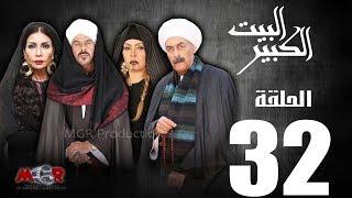 الحلقة الثانية و الثلاثون32 - مسلسل البيت الكبير|Episode 32 -Al-Beet Al-Kebeer