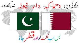 Abb Qatar jana Bohat Asan (Now Going to Qatar Without Visa)  Urdu / Hindi