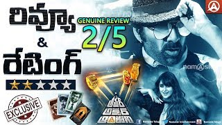 Amar Akbar Anthony Movie Review And Rating | Ravi Teja | ileana || Namaste Telugu