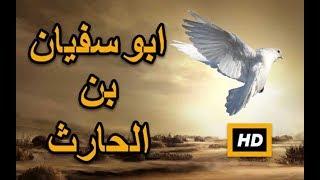 هل تعلم | قصة ابو سفيان بن الحارث | قصة رائعة | قصص الصحابة
