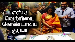 ✅Singam 3 Success Celebrations in The Sets Of Thaana Serendha Kootaam| Tamil Cinema News
