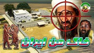 مستند فارسی - چگونگی شکار اسامه بن لادن