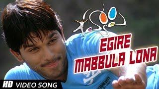 Egire mabbulalona Full Video Song || Happy Telugu Video Songs || Allu Arjun, Genelia