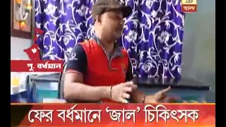 Again another fake doctor in Burdwan: Watch