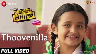 Thoovenilla - Full Video   Mohanlal   Manju Warrier & Indrajith Sukumaran   Sajid Yahiya
