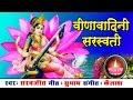 Saraswati Mata Bhajan । हे वीणावादिनी सरस्वती । Sarabjeet । Subhash# बसन्त पंचमी  #Ambey Bhakti