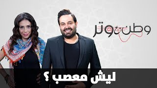 وطن ع وتر 2017 - الحلقة الاولى 1 - ليش معصب؟