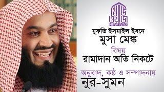 মুফতি মেঙ্ক - রামাদান অতি নিকটে Newwaz.com Mufti menk bangla - Ramadan Around the Corner