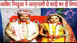 आखिर निरहुआ ने आम्रपाली से शादी कर ही लिया | After all, the Amrapali married taken Nirhua