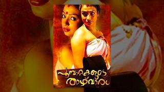 Malayalam full movie Poompattakalude Thazhvaram | Malayalam Movie | Unbelievable Story |