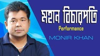 Jibon Data he Bidtha, by Monir khan