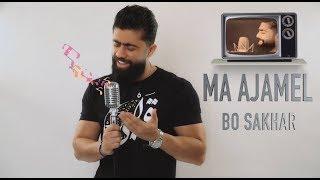 خالد بوصخر - ما اجامل ( فيديو كليب حصري ) | 2018